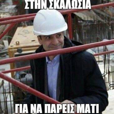 Μητσοτάκης – Almiro Fistiki