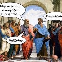 Aκαδημία Πλάτωνος