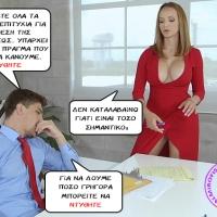 Η νέα γραμματέας