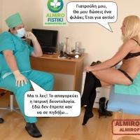 Ιατρική δεοντολογία
