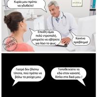 Η ντροπαλή ασθενής