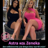 Astra και Zeneka