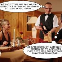 Καλά κρασιά!...
