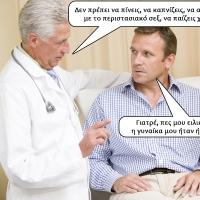 Οδηγίες ιατρού;