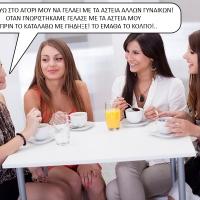 Αστεία των γυναικών