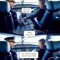 Τεστ πτήσης