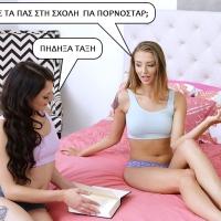 Η πιο καλή φοιτήτρια